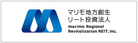 マリモ地方創生リート投資法人
